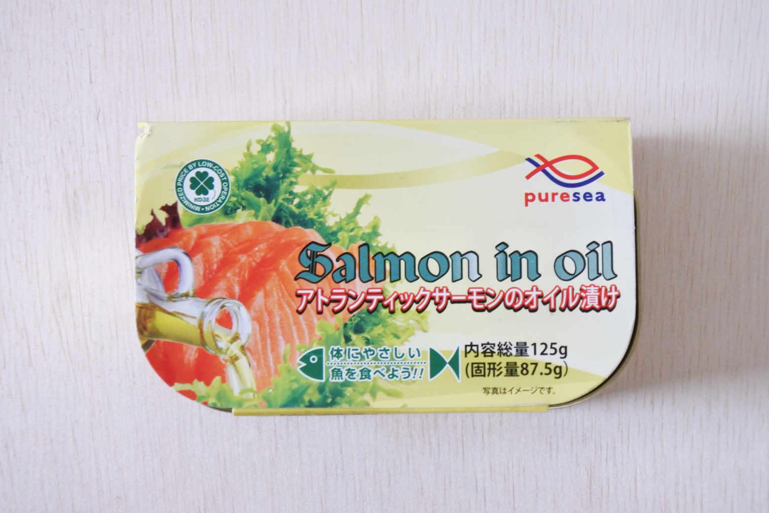 業務スーパー:アトランティックサーモンのオイル漬けは真にシンプル【缶詰】