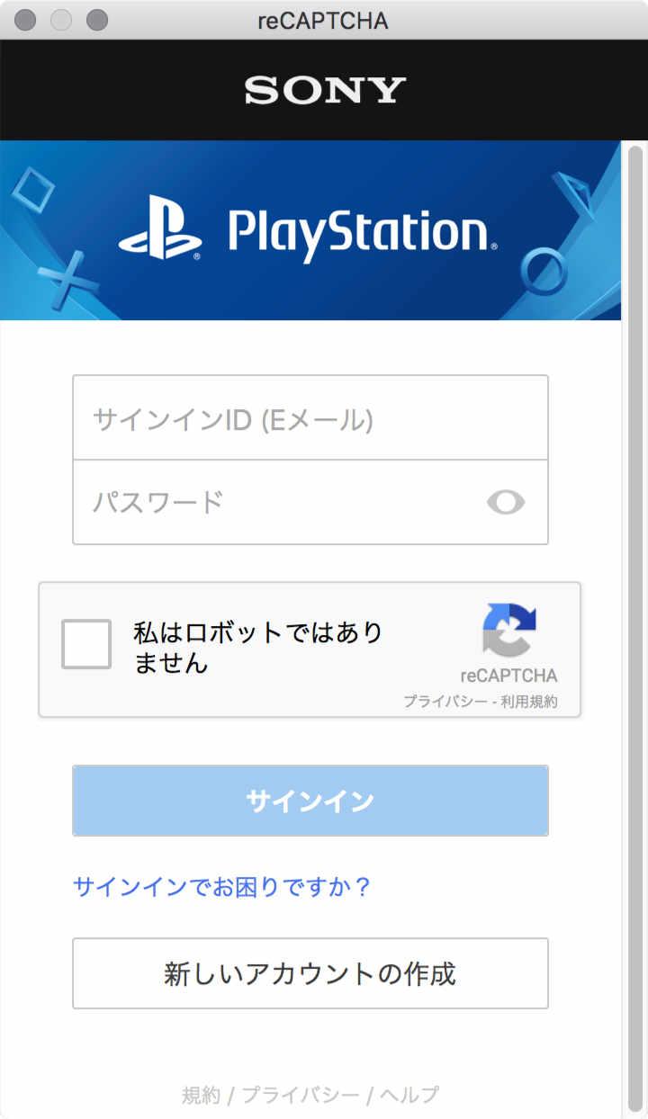 PS4ProとMacのリモートプレイ
