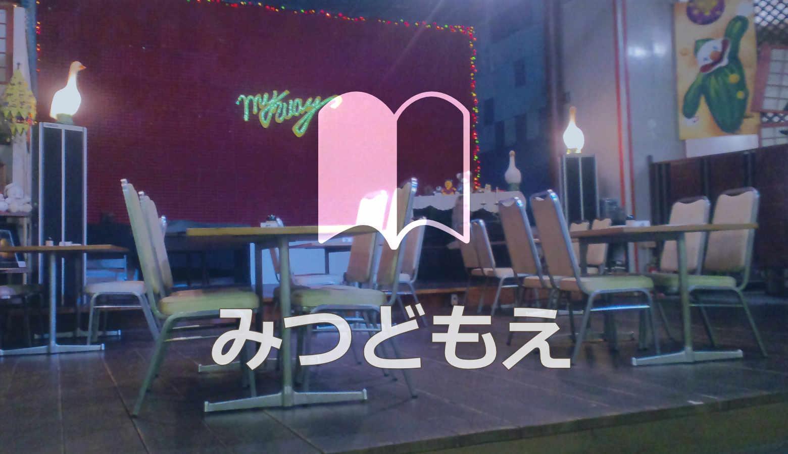みつどもえ: ヘンな子満載の愉しいギャグマンガ【コミック/レビュー】