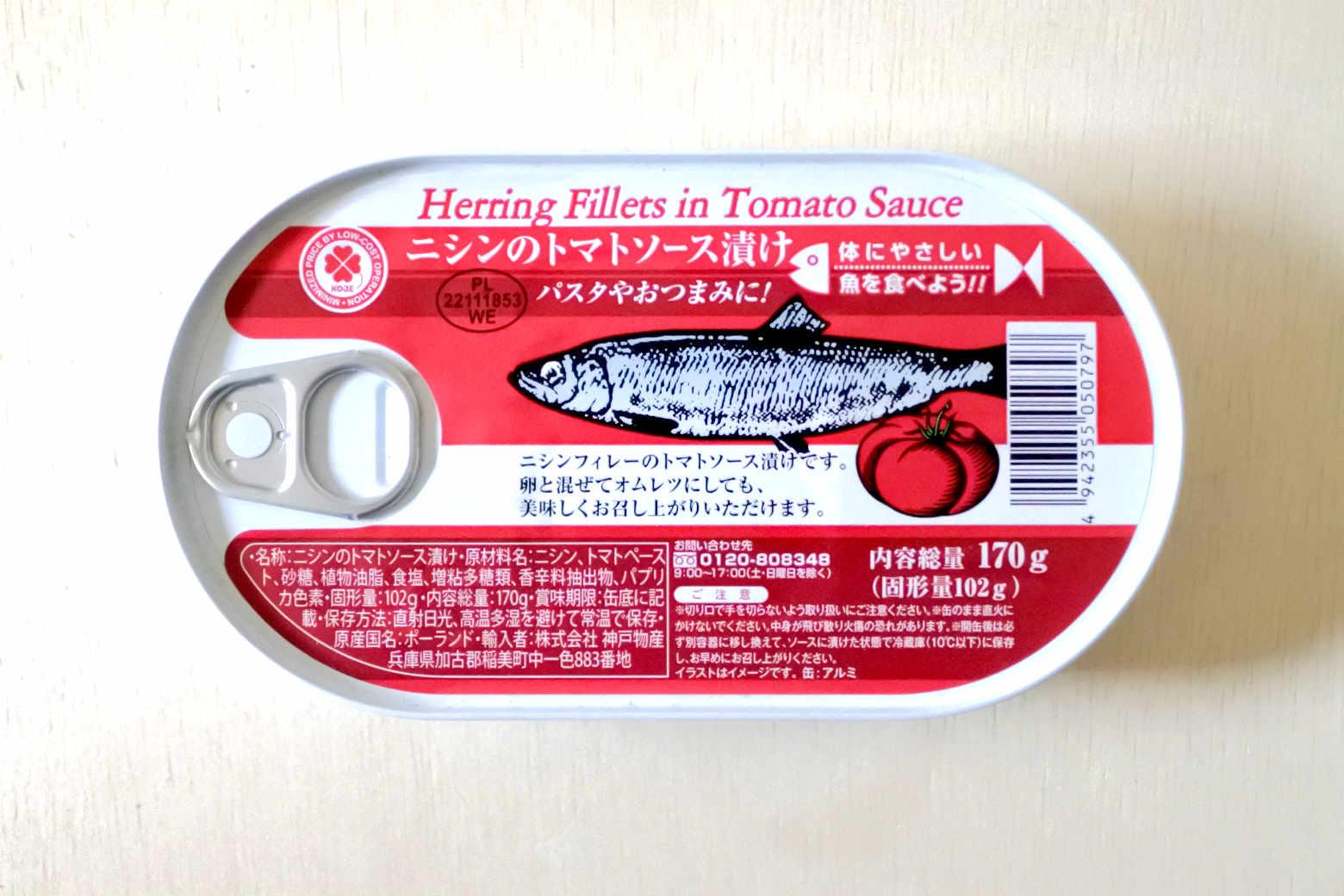 業務スーパー:ニシンのトマトソース漬けで甘い生活を満喫【缶詰】