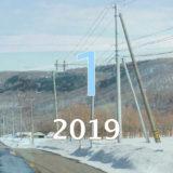2019年1月の予定