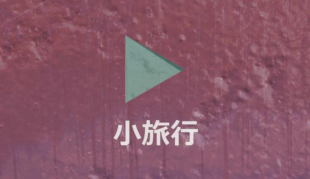 YouTube 小旅行