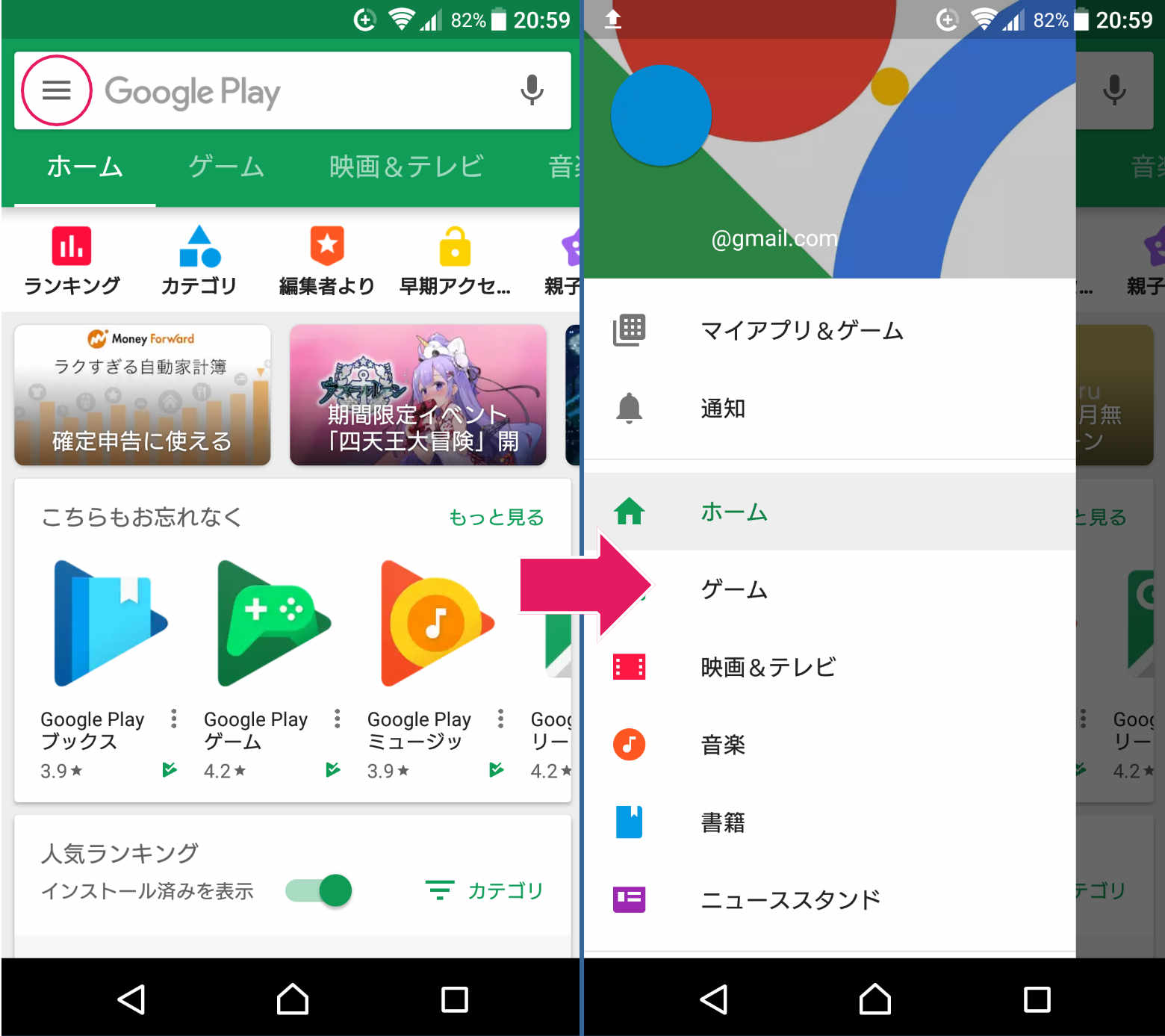 GooglePlayストア