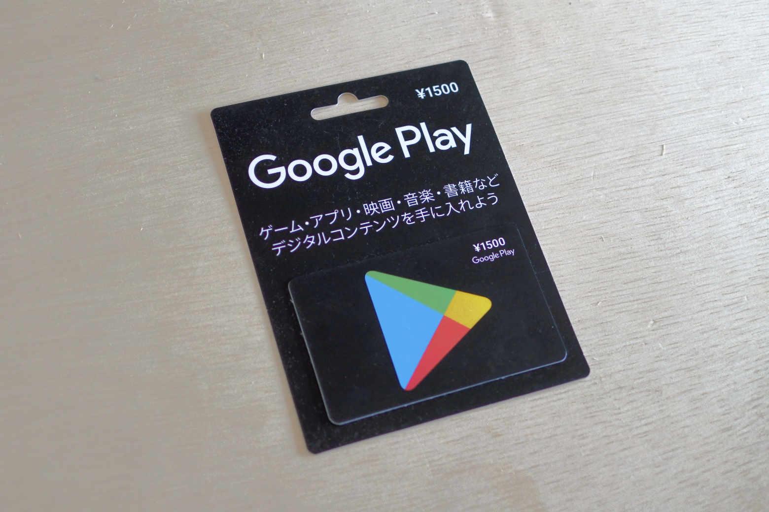 GooglePlayカード:クレジットをチャージする方法と残額の確認【Android/使い方】