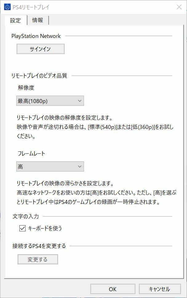 PS4リモートプレイのアプリ