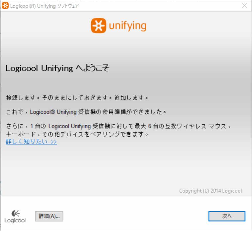 unifyingソフトウェア