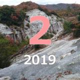 2019年2月の予定