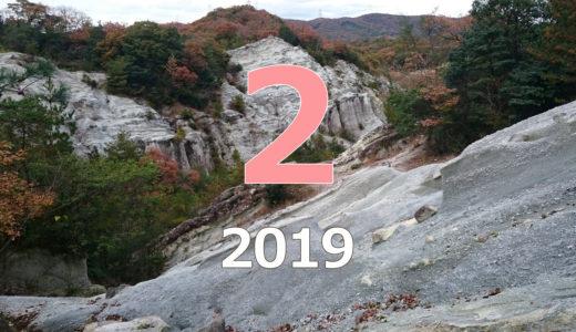 2019年2月の私的なイベントをピックアップ