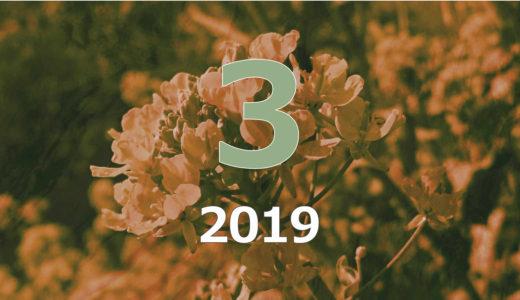 2019年3月の私的なイベントをピックアップ