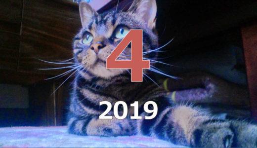 2019年4月のイベントをピックアップ:新元号発表【予定】