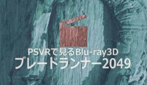 PSVRでBlu-ray3Dを見る