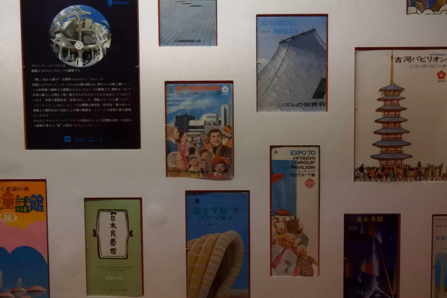 EXPO'70のパンフレット