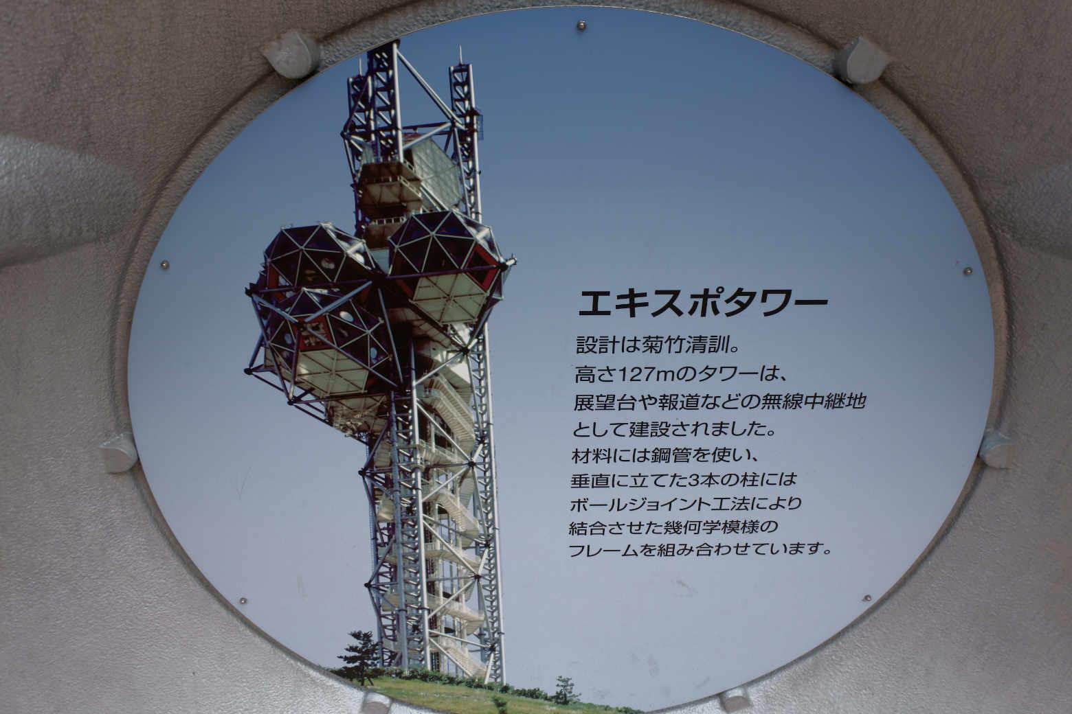 EXPOタワー
