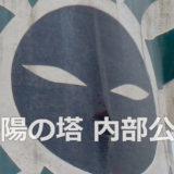太陽の塔 内部公開:万博記念公園へ出かける前に役立つ情報【大阪/レポート】