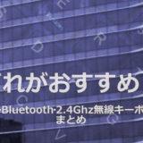 どれがおすすめ?:USB・Bluetooth・2.4Ghz無線キーボード【まとめ】