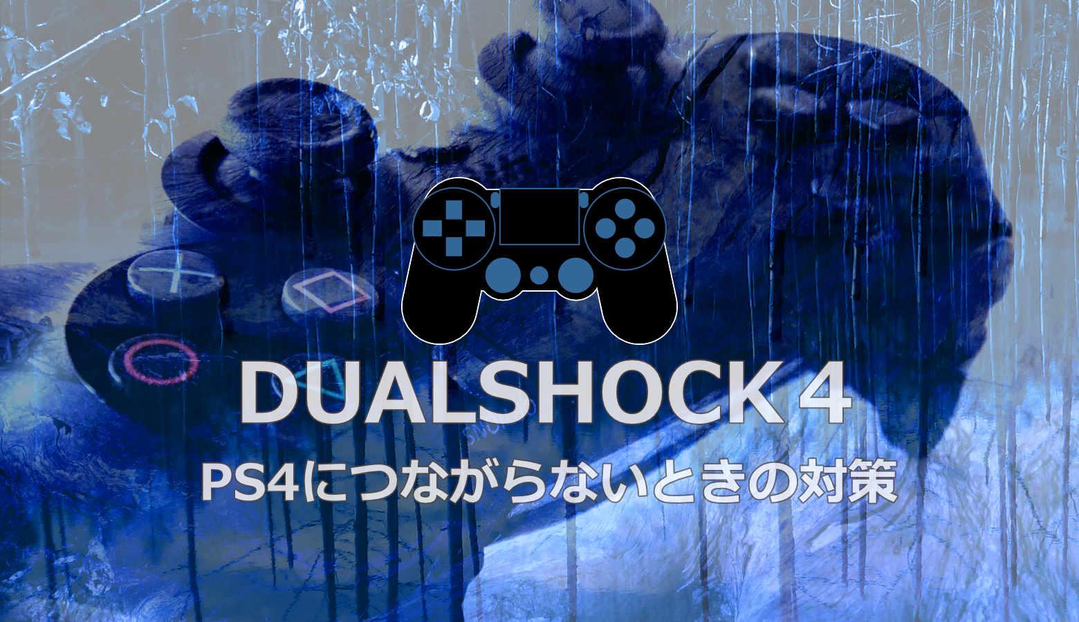 DUALSHOCK4コントローラー:PS4につながらないときの対策