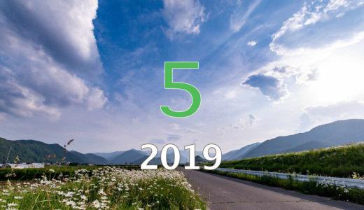 2019年5月のイベントをピックアップ:ゴールデンウィーク【予定】