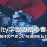 Unity学習の初心者へ!:アプリ制作のやさしい解説書を紹介します【Android/インプレ】