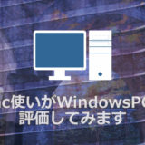 Mac使いがWindowsPCを評価してみます