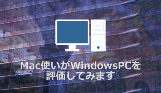 Mac使いがWindowsPCを評価してみます【Mac/Windows10/インプレ】