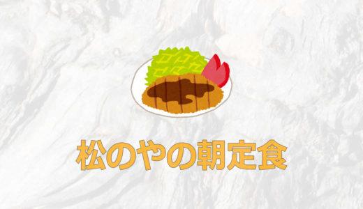 松のや:朝定食で安くとんかつを食べました【食レポ】