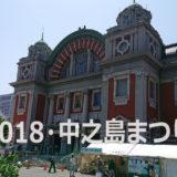 ゴールデンウィークに中之島まつりに行ってきました【大阪/レポート】
