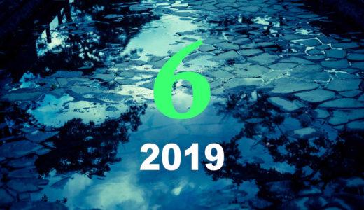 2019年6月の気になるイベントをピックアップ【予定】