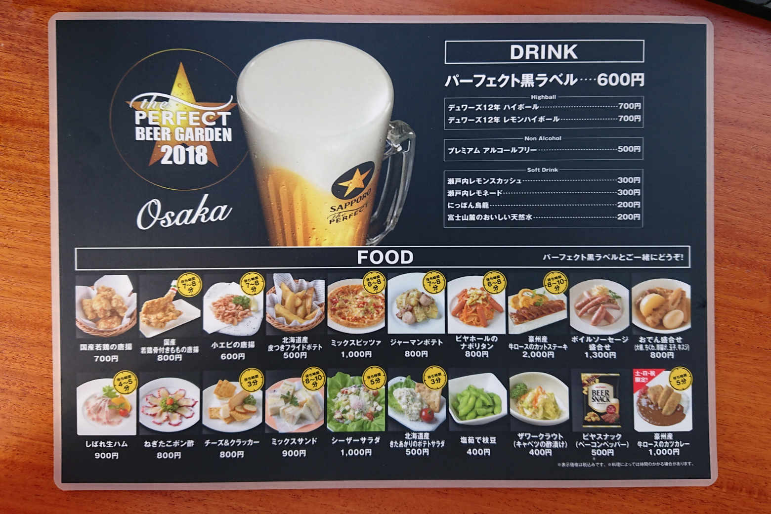 THE PERFECT BEER GARDEN 2018 OSAKAのメニュー