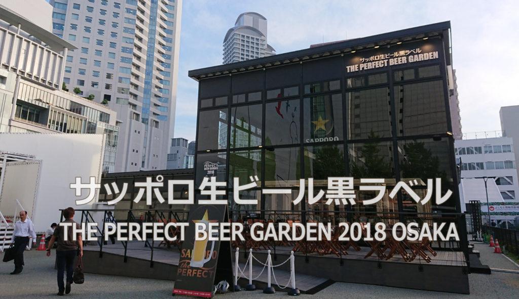 THE PERFECT BEER GARDEN 2018 OSAKA
