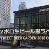 THE PERFECT BEER GARDEN 2018 OSAKA