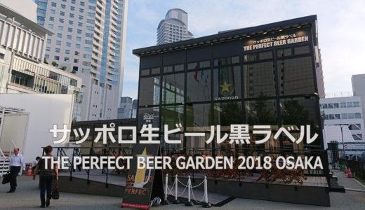 西梅田スクエアの「サッポロ生ビール黒ラベル THE PERFECT BEER GARDEN 2018 OSAKA」に行ってきました【終了/レポート】
