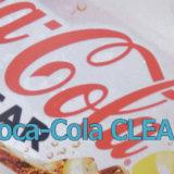 コカ・コーラ クリアが私たちに言いたかったこと【食レポ】
