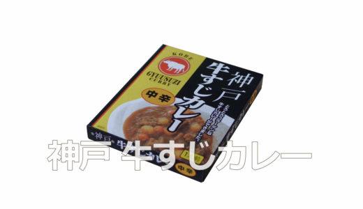 神戸牛すじカレー(中辛)を激安スーパーで購入【食レポ】