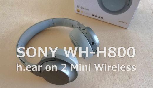 SONY WH-H800 h.ear on 2 Mini Wireless:小型で軽量なヘッドホンを買いました【インプレ】