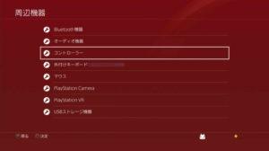 PlayStation4のコントローラー
