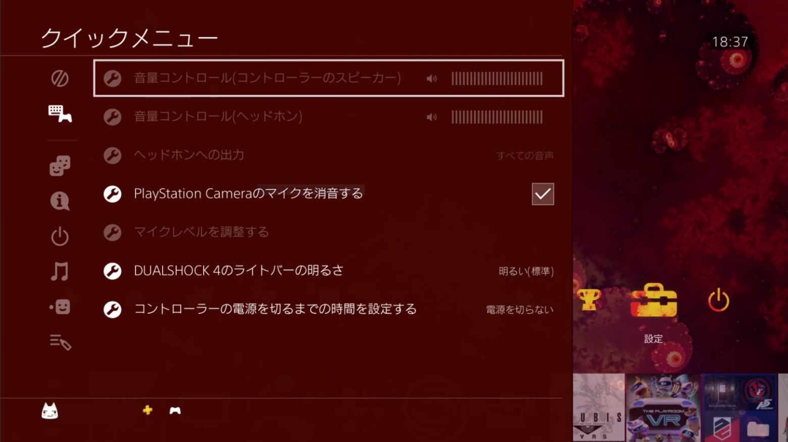 PlayStation4のクイックメニュー