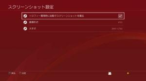PlayStation4のスクリーンショット設定