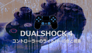 DUALSHOCK4コントローラーのライトバーの色と概要