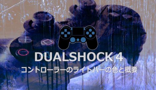 DUALSHOCK4コントローラーのライトバーの色と概要【PS4/Pro/まとめ/改訂】