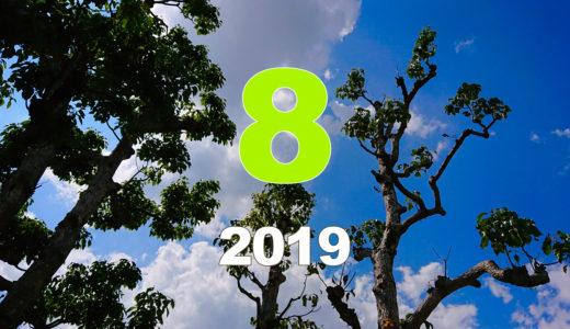 2019年8月の気になるイベントをピックアップ:東北三大祭りなど【予定】