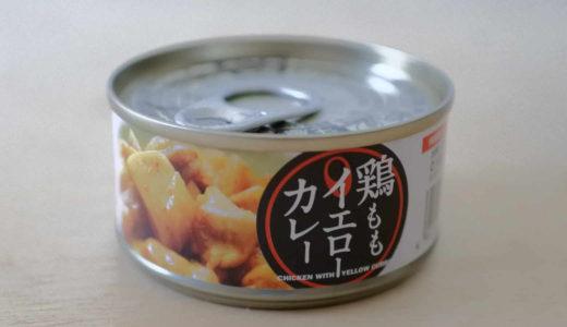 業務スーパー:『鶏ももイエローカレー』はスパイスが豊富な鶏缶!【缶詰】