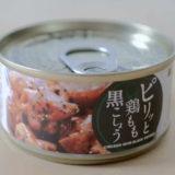 業務スーパー:『ピリッと鶏もも黒こしょう』はうまい鶏缶!【缶詰】
