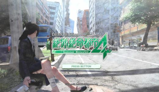 絶体絶命都市4Plus体験版:遊んでみました【PS4/レビュー】