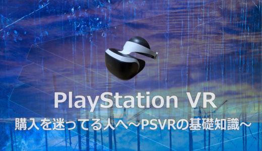 PlayStationVR(PSVR):購入を迷ってる人へ~PSVRの基礎知識~【まとめ】