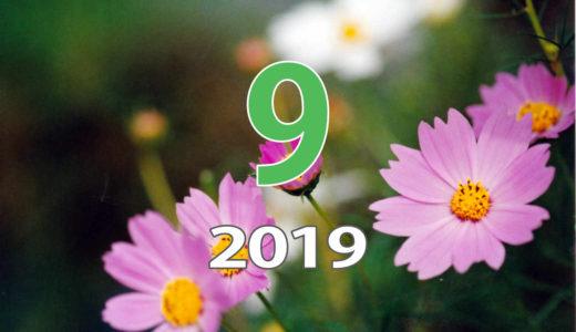 2019年9月の気になるイベントをピックアップ:秋祭りなど【予定】