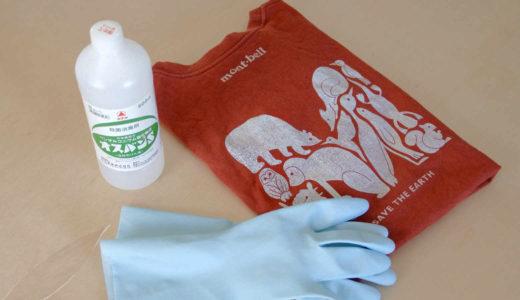 『オスバンS』で衣類を消毒殺菌して嫌な臭いを解決!【失敗しないやり方】