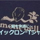 モンベルの快適素材ウイックロン®のTシャツ(WIC.T)は夏の定番【インプレ】