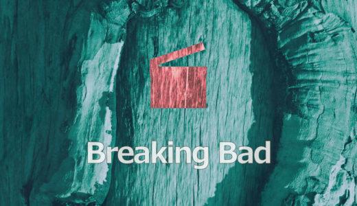 Breaking Bad(ブレイキング・バッド):面白かったので気ままに紹介【レビュー】