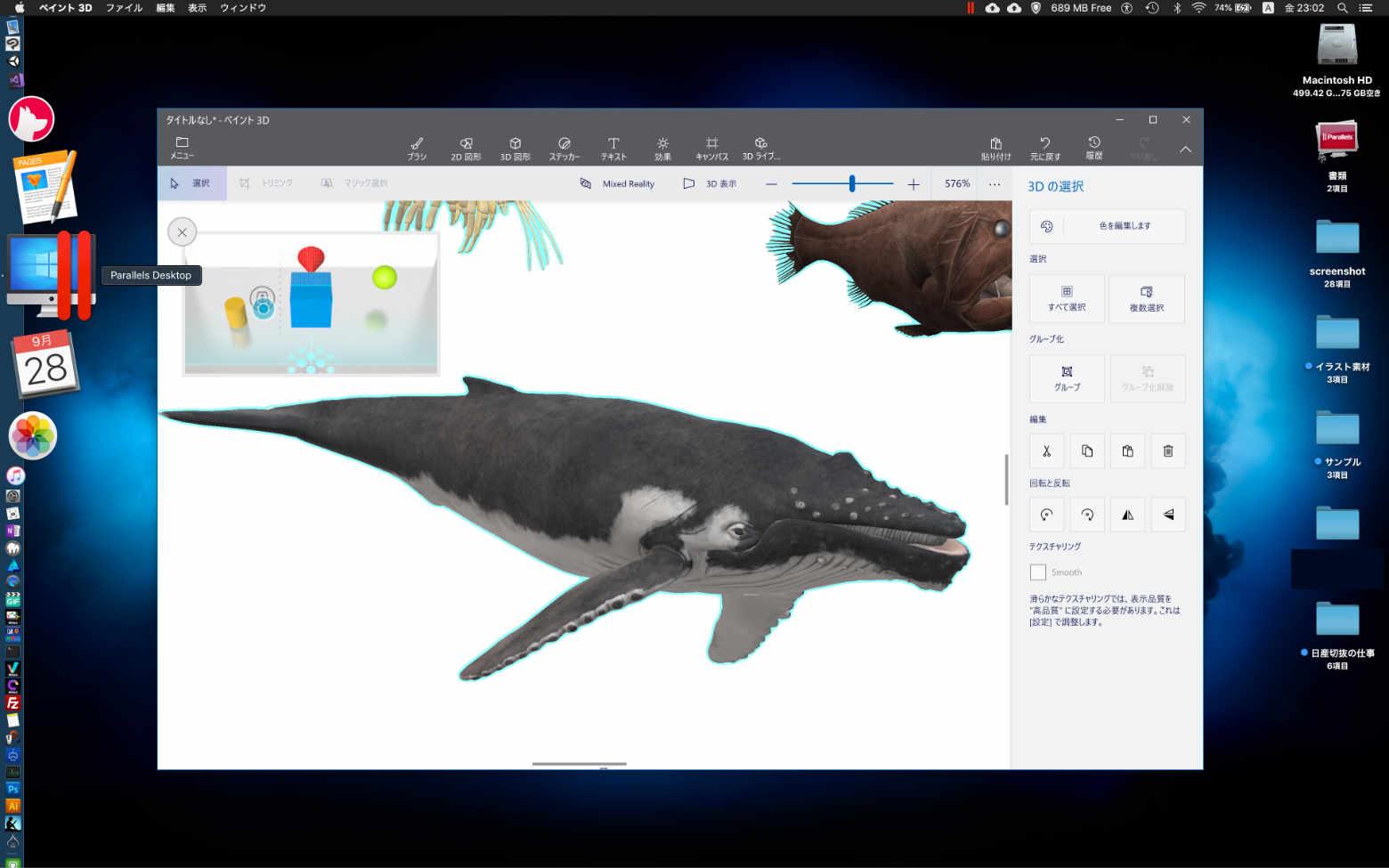 ParallelsDesktop14のCoherenceモード