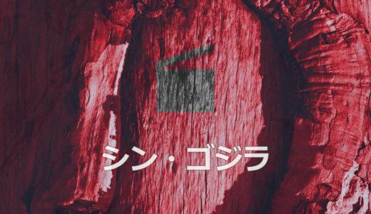 国民的?映画『シン・ゴジラ』いまさら感想【映画/レビュー】